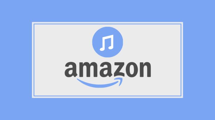 Amazon ミュージック 解約